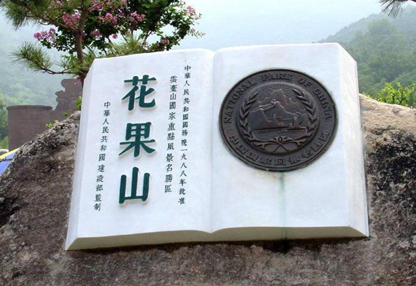 首页 >> 目的地 >> 周边旅游  花果山     花果山风景区是国家级重点
